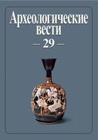 """Опубликован 29 выпуск журнала """"Археологические вести"""""""