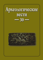 """Опубликован 30 выпуск журнала """"Археологические вести"""""""