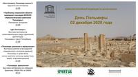ИИМК РАН организует в Петербурге серию выставок и профессиональных дискуссий о сохранении наследия древней Пальмиры