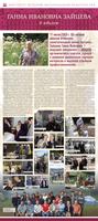 Итоги и материалы международной конференции «Радиоуглерод: прошлое, настоящее, будущее», посвященной юбилею Г.И. Зайцевой