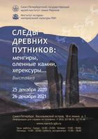 Итоги Тувинской археологической экспедиции в полевом сезоне 2020 года