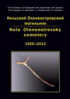 Книга об исследованиях Кольского Оленеостровского могильника вошла в список лучших книг 2019 года по версии Ассоциации книгоиздателей России