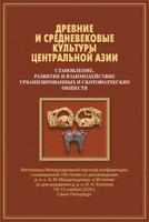 Опубликован сборник  материалов Международной конференции, посвященной 100-летию со дня рождения д.и.н. А.М. Мандельштама и 90-летию со дня рождения д.и.н. И.Н. Хлопина (10–12 ноября 2020 г., Санкт-Петербург)