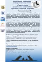 ИИМК РАН объявляет о проведении конференции «Радиоуглерод в археологии и палеоэкологии: прошлое, настоящее, будущее»