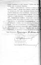 Ф.1 1911 д.290 л.1об