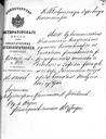 Ф.1 1911 д.290 л.2