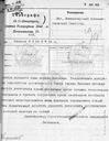 Ф.1 1911 д.290 л.5