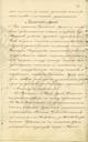 Ф.6 д.18 л.32
