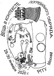 """Международная археологическая конференция """"Вещь в контексте погребального обряда"""""""