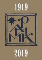 Опубликовано 2-ое информационное письмо международной конференции «Древности Восточной Европы, Центральной Азии и Южной Сибири в контексте связей и взаимодействий в евразийском культурном пространстве (новые данные и концепции)».